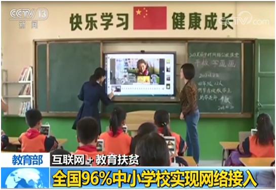 央视报道互联网+教育扶贫 沪江互+计划助力乡村教育公平