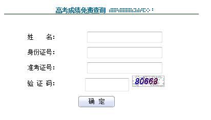 青海2015年普通高考成绩查询开始