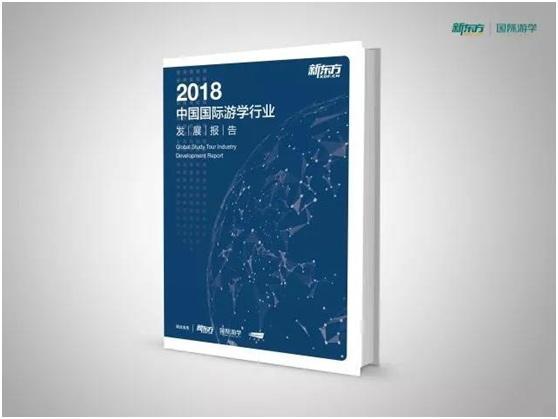 新东方发布《2018中国国际游学行业发展报告》
