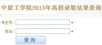 2013年中原工学院高考录取查询系统