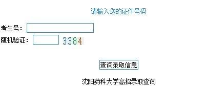 2013年沈阳药科大学高考录取查询系统
