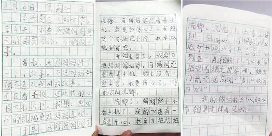二年级学生日记:给妈妈捶背她却一直看手机