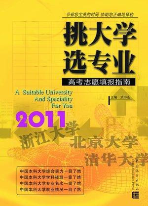 《挑大学 选专业-2011高考志愿填报指南》