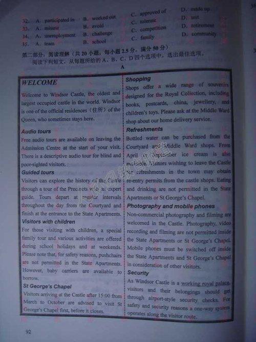 2010高考天津英语卷试题(2)进料加工免抵退申报操作指南图片