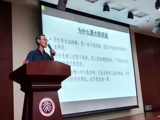 北京大学全国高中历史骨干教师高级研修班(第