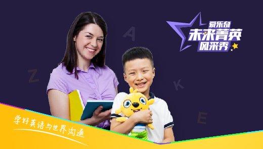 未来菁英风采秀 学好英语与世界沟通