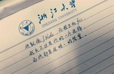 哈工大版三行情书走红 网友惊呼:看不懂(图)
