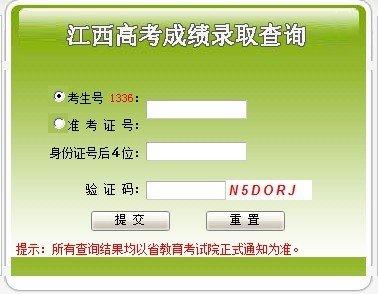 2013年江西高考成绩查询开始