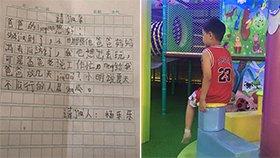 孩子写最萌假条:能给爸爸放假吗