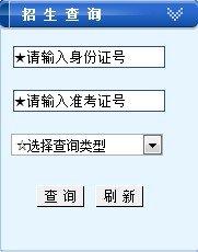 2013年四川外国语大学高考录取查询系统