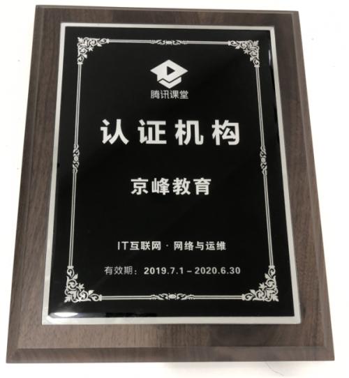"""京峰教育成功入选 腾讯课堂""""101计划""""机构 月营收同比增长75%"""