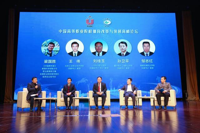 中國大學生體育協會職業教育學校體育工作委員會2018年會暨分會10周年系列活動在北京工業職業技術學院舉行