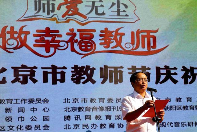 第32个教师节大型公益庆祝活动在京举办小学生庆祝教师节ppt,市庆图片