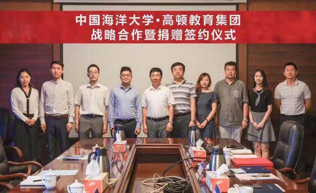 高顿教育与中国海洋大学达成合作协同育人树行业标杆