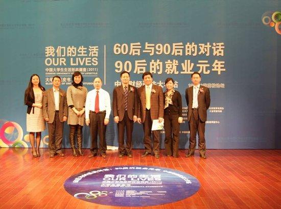 女士、(左四)中南财经政法大学工商管理学院副院长张华荣、(右