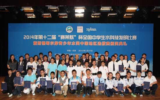 斯德哥尔摩青少年水奖中国地区选拔赛揭晓