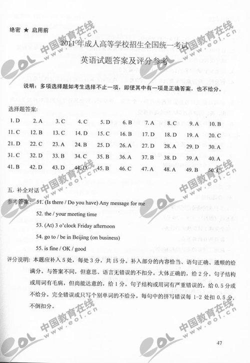 2011成考高起点英语试题及答案
