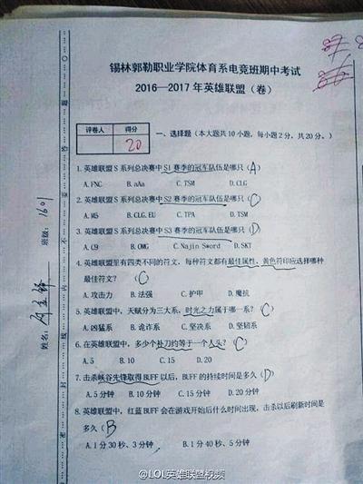 首个电竞专业首考3成不及格 考试以游戏为主