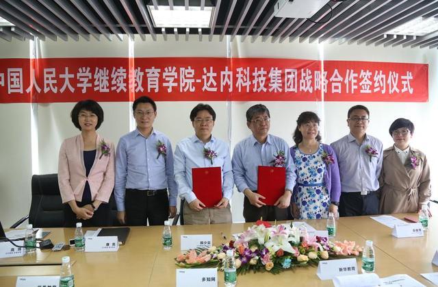 达内签约和中国人民大学继续教育学院副院长顾宗连先生合影