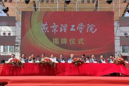 北京化工大学北方学院更名为燕京理工学院