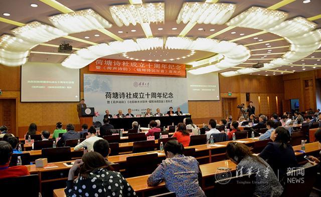 荷塘诗社成立十周年纪念暨《荷声诗韵》《心如秋水水如天-韫辉诗词百首》首发式举行