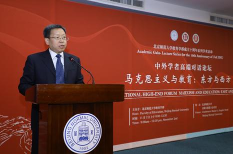 """""""马克思主义与教育:东方与西方""""中外学者高端论坛在北京师范大"""