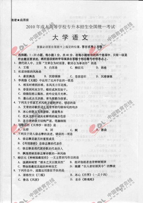 2010年成考专升本大学语文试题及答案