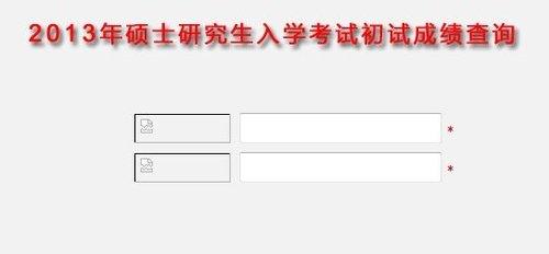 陕西科技大学2013年考研成绩开通查询