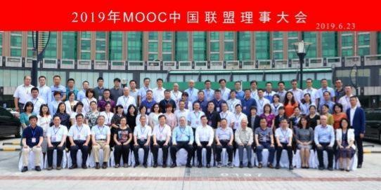 2019年MOOC中国联盟理事会议圆满召开