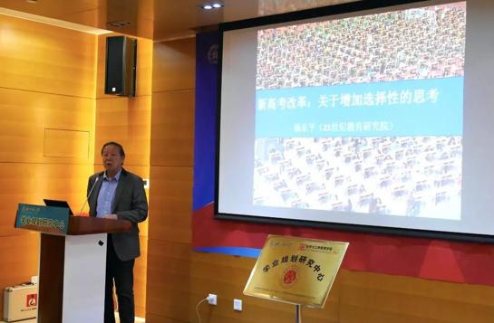 北京师范大学学业规划研究中心正式成立