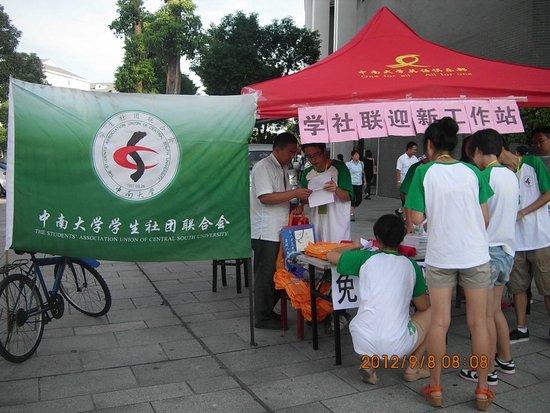 中南大学社团联合会会迎新活动图片