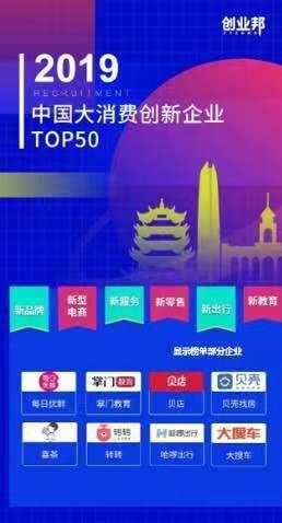 掌门一对一强势上榜创业邦2019年大消费创新企业TOP50