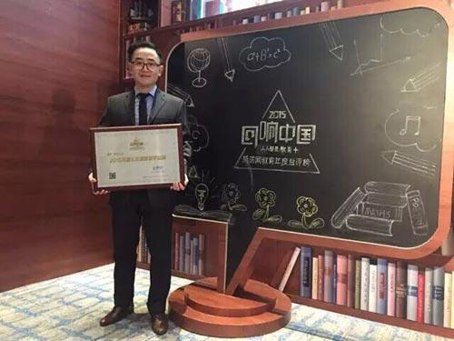 顺顺留学获得2015年度公众信赖留学品牌