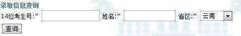 2013年云南大学高考录取查询系统