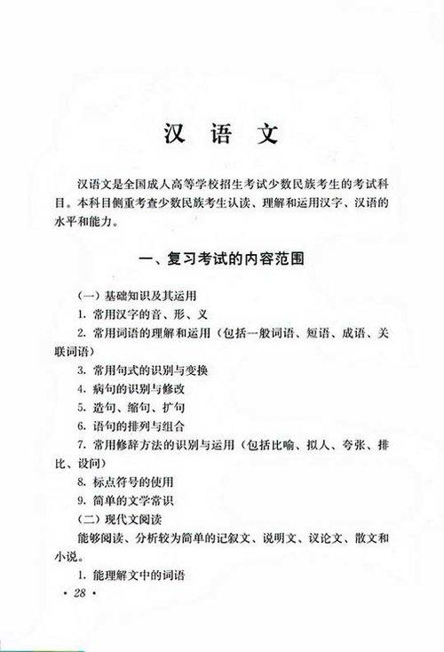 2010年成考高起点汉语文考试大纲