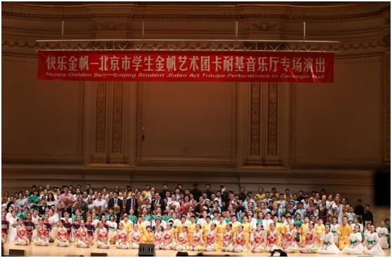 北京市学生金帆艺术团卡耐基音乐厅专场演出圆满落幕