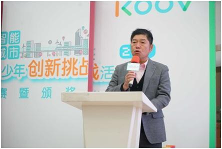 创意无极限 首届索尼智能城市KOOV青少年创新挑战活动举行