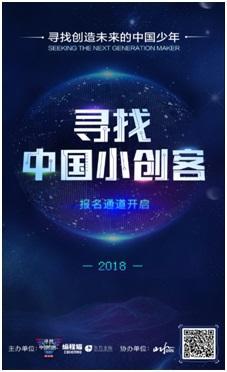 """""""寻找中国小创客""""活动启动 全国中小学生均可报名"""