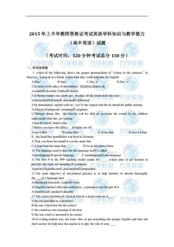 教师资格考试英语知识与教学能力之高中英语