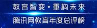 回响中国教育盛典