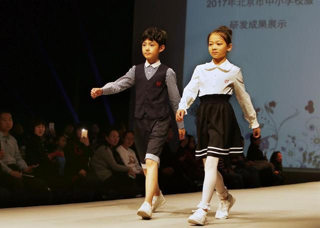 2017北京市中小学校服研发成果展示活动举行