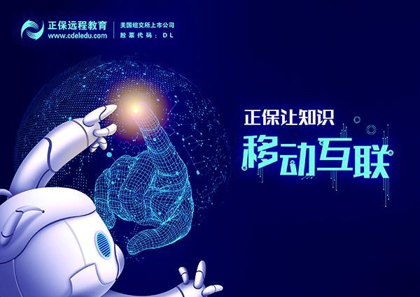 正保:掀起改变中国人学习习惯的革命