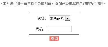 2013年上海海洋大学高考录取查询系统