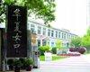 北京华夏女子中学