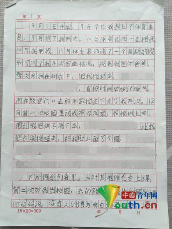 体育老师性侵女童被公诉 受害者手写控诉笔记