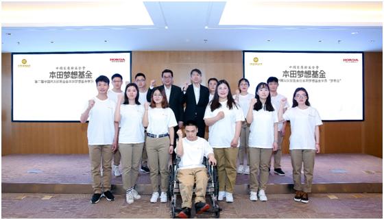 第二届中国宋庆龄基金会本田梦想基金学员梦享会在京举行