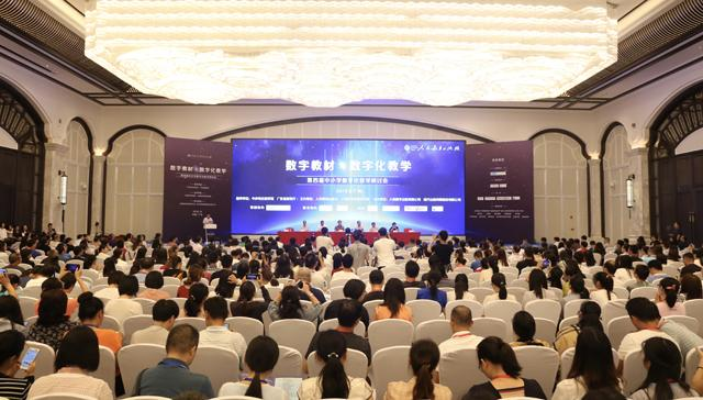 第四届中小学数字化教学研讨会成功举办