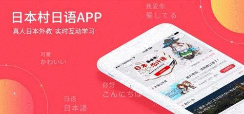 日本村日语APP多屏互动只为提供便捷高效教学服务