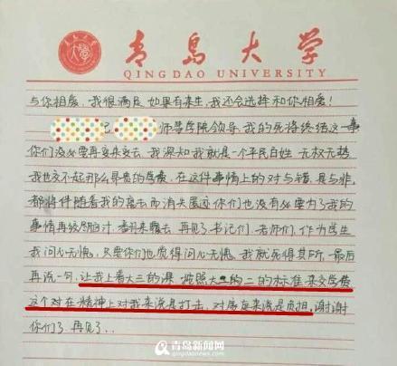 青岛大学女生自杀 留遗书称降级难付学费(图)