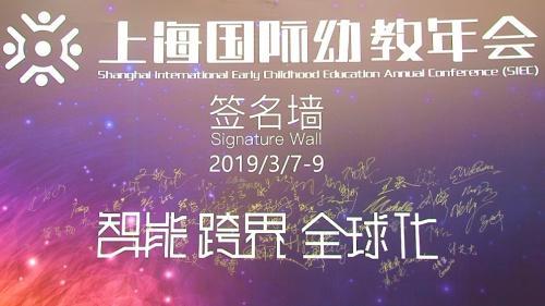 第五届上海国际幼教年会隆重开幕